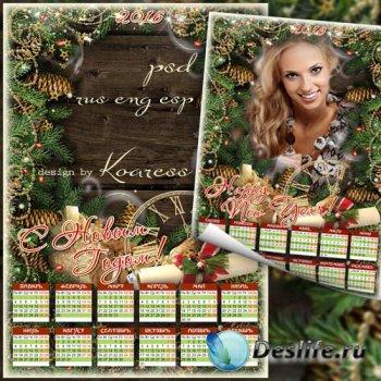 Календарь с рамкой для фото на 2016 год - Аромат Нового года
