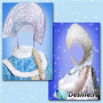 Женские новогодние костюмы для фотошопа – Костюмы Снегурочек