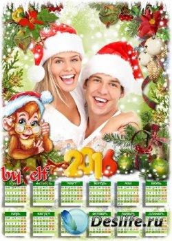 Календарь 2016 с рамкой для фото - С Новым Годом Обезьяны
