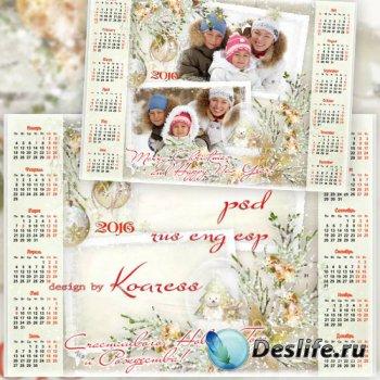 Праздничный семейный календарь с рамкой для фото на 2016 год - Серебристый  ...