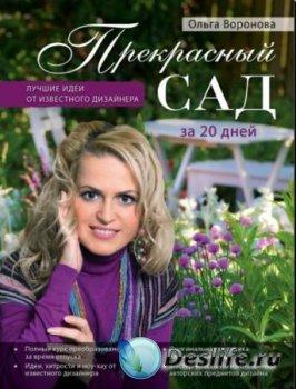 Ольга Воронова - Прекрасный сад за 20 дней. Экспресс-курс (2015)