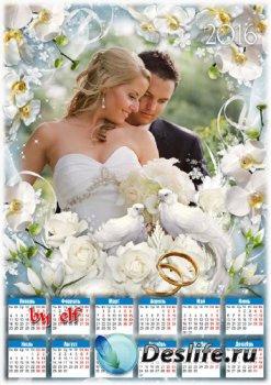 Календарь 2016 с рамкой для фото - Семьею сегодня вы стали одной