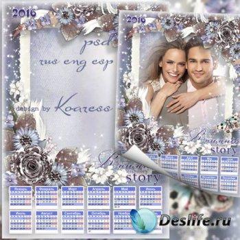 Календарь с рамкой для фотошопа на 2016 год - Романтическая история