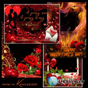 Роматические рамки для фото к дню Всех Влюбленных