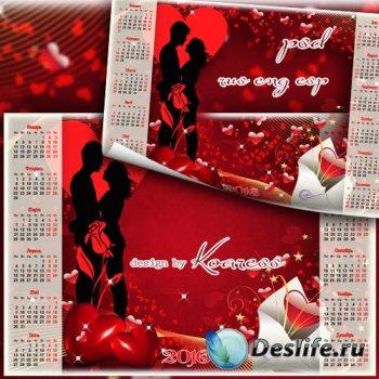 Календарь с рамкой для фото на 2016 год - Романтическое поздравление