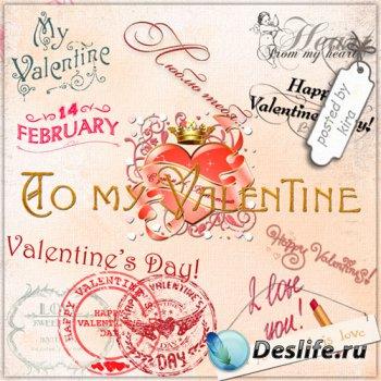 Клипарт для влюбленных - Надписи на Валентинов день