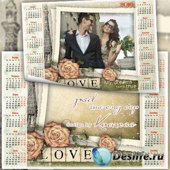 Романтический календарь на 2016 год - Мечты сбываются
