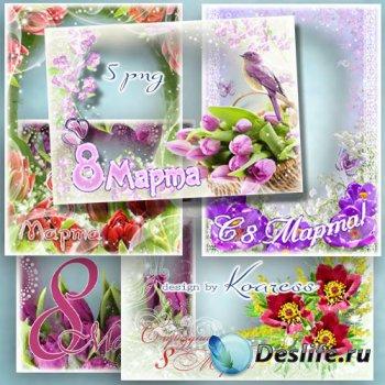 Праздничные открытки с рамками для фото к 8 Марта