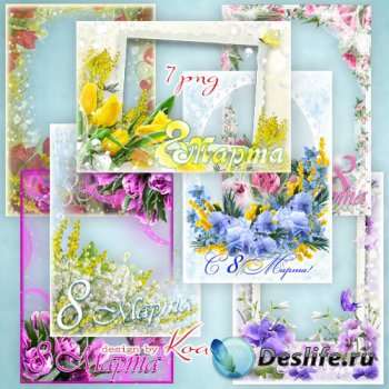 Поздравительные рамки для фото-открытки к 8 Марта - Весенний женский праздн ...