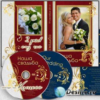 Обложка и задувка для свадебного DVD диска в синих и красных тонах с золоты ...