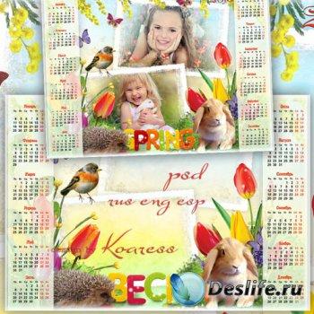 Детский календарь с рамками для фото на 2016 год - Расцветает мир весной
