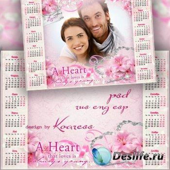 Романтический календарь с фоторамкой на 2016 - Любящее сердце молодо всегда