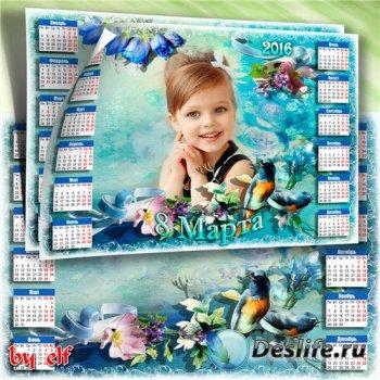Календарь-рамка на 2016 год к 8 Марта - Наступила весна, все живое вокруг р ...