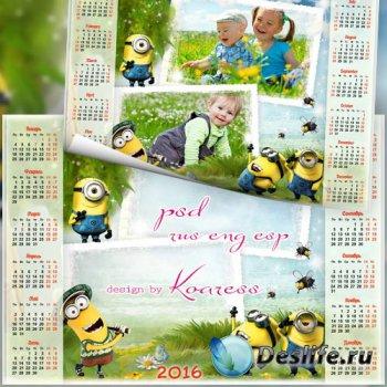 Детский календарь с рамкой на 2016 с героями мультфильмов - Миньоны