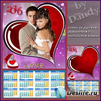 Календарь на 2016 год  - Объединенные любовью