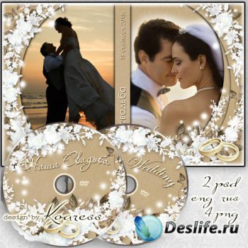DVD обложка и задувка для диска со свадебным видео - Нежность