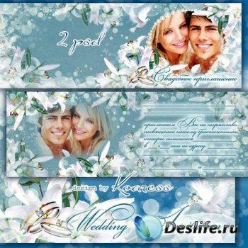 Приглашение на свадьбу с белыми лилиями и вырезами для фото