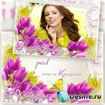 Женская весенняя рамка для фото с розовыми тюльпанами - С праздником
