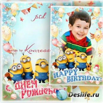 Поздравительная рамка для детского Дня Рождения - Праздник с Миньонами