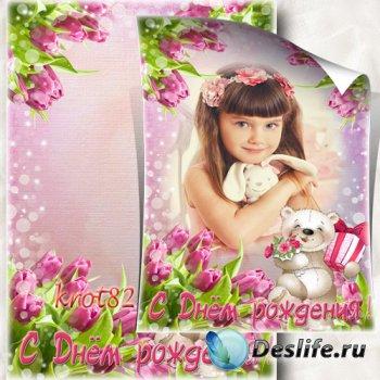 Праздничная рамка с цветами и плюшевым мишкой Тедди – С Днем рождения