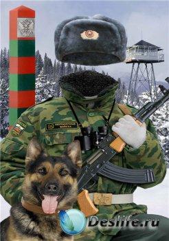 Мужской костюм для фотошопа – Пограничные войска