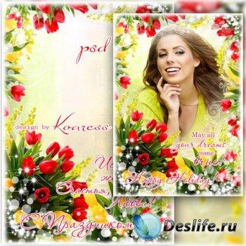 Поздравительная рамка-открытка для фотошопа к 8 Марта - Пусть весна исполни ...