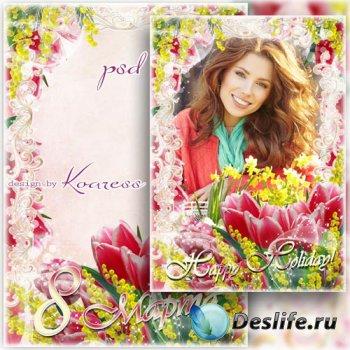 Праздничная женская фоторамка-открытка к 8 Марта - Букет тюльпанов нежных в ...