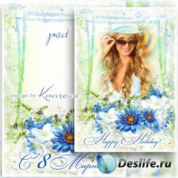 Праздничная женская рамка к 8 Марта с цветами - Весенняя капель