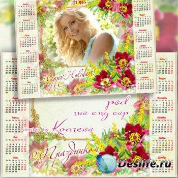 Календарь с рамкой для фотошопа на 2016 год - Прекрасная весна