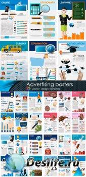 Рекламные плакаты - векторные шаблоны