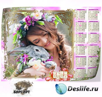 Календарь - Встречаем весну
