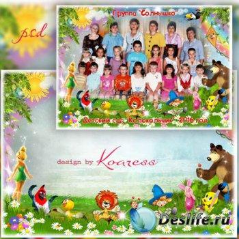 Рамка для оформления фото группы в детском саду