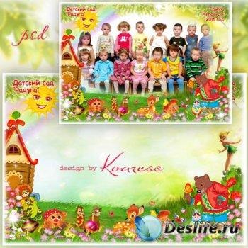 Рамка для фото группы в детском саду с героями любимых мультфильмов