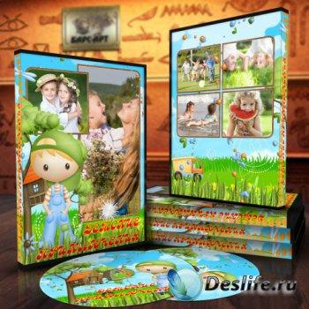Детская обложка и задувка DVD - Грандиозные события