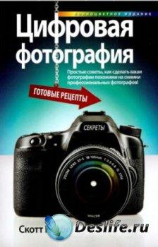 Скотт Келби - Цифровая фотография. Готовые рецепты (5 книга) (2015)
