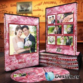 Свадебная обложка и задувка DVD - Влюбленные друг в друга