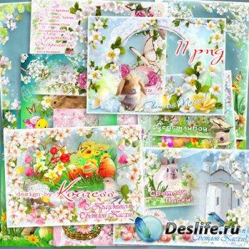 Пасхальные фоторамки-открытки в png - Со светлым праздником Пасхи