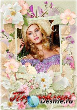 Красивая летняя рамочка для оформления фото - Поздравляю