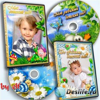 2 Обложки DVD - Прощай, любимый детский сад