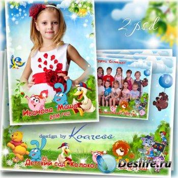 Фоторамки для фото группы и детских портретов - Стали мы на год взрослей