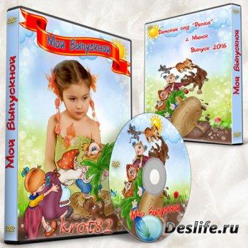Детская обложка и задувка для DVD для детского сада к выпускному утреннику  ...