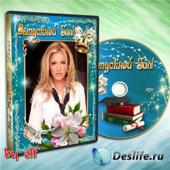 Обложка и задувка для DVD диска - Выпускной бал