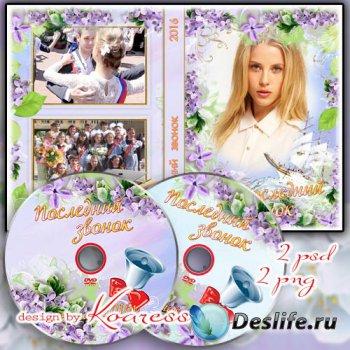 Обложка и задувка для DVD диска с рамками для фото для выпускников - Со шко ...