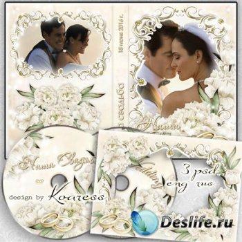 Набор для свадьбы - обложка, задувка для dvd диска и фоторамка
