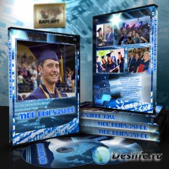 Выпускная обложка и задувка DVD - Будущее приближается