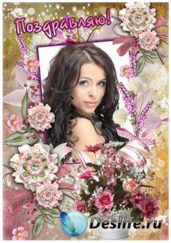 Женская рамка для фото - Поздравляю тебя