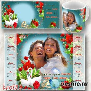 Календарь на 2017 год для влюбленных и шаблон на кружку – Счастье