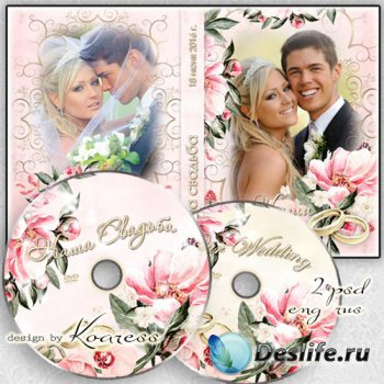 Обложка, задувка для DVD диска со свадебным видео - Пусть будет жизнь полна ...