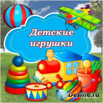 Детский клипарт на прозрачном фоне - Игрушки для малышей