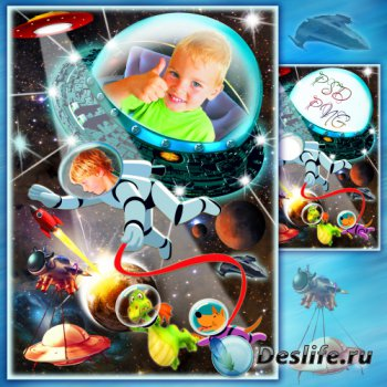 Рамка для фото - Космическая одиссея